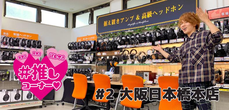 大阪日本橋本店 #推しコーナー