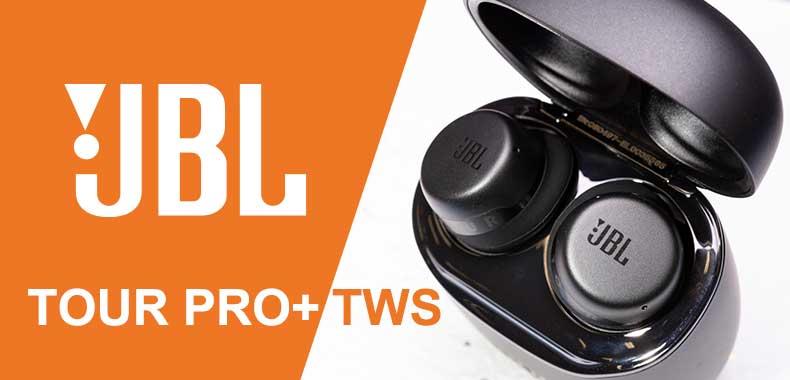 【レビュー】新製品「JBL TOUR PRO+ TWS」を聴いてみた!
