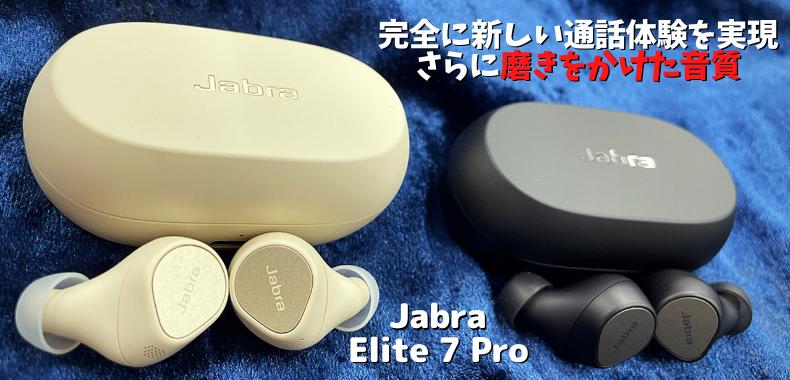 【レビュー】新製品 Jabra「Elite 7 Pro」を聴いてみた!