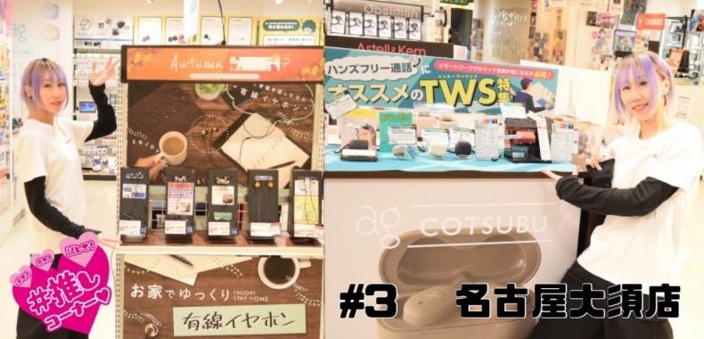 【推しコーナー】名古屋大須店よりハンズフリー通話にオススメTWSコーナー/秋の特設コーナーをご紹介!
